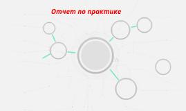 Отчет по практике by amangul ashkatova on prezi Отчет по практике