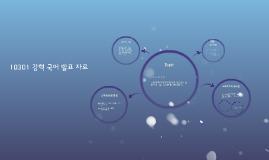 10301 강혁 국어 발표 자료
