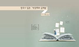 한국사 입문: 박정희와 김대중
