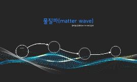 물질파(matter wave)