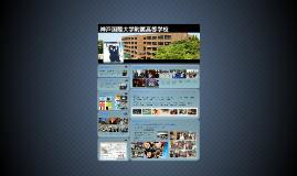 神戸国際大学附属高等学校(ライト版)