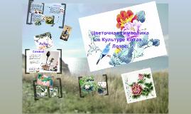 Copy of Copy of «Цветочная символика в культуре Китая. Лотос»