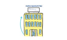 Пари и банкарство - Станбени кредити