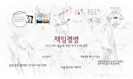 "Copy of 동화나라에 사는 종지기 아저씨 ""권정생"""