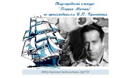 """Copy of """"Паруса Мечты"""". ИИЦ-Научная библиотека УрГПУ"""