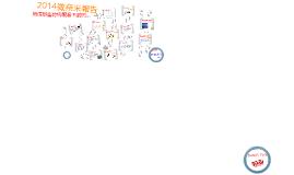 2014 微奈米預報告 (by御守棉女孩們與一隻豬)