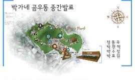 박가네 곰우동 중간발표