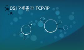 OSI 7계층과 TCP/IP