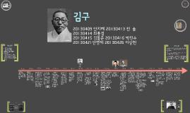 수학교육과 김구발표자료