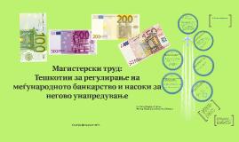 Тешкотии за регулирање на меѓународното банкарство
