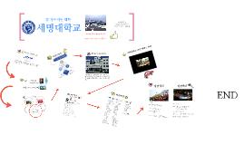 Copy of 세명대학교