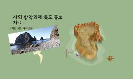 사회 방학과제:독도 홍보자료