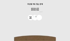 Copy of Blooming template 꽃 템플릿