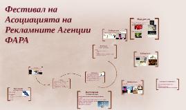 Фестивал на Асоциацията на Рекламните Агенции ФАРА