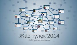 Жас түлек 2014