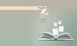 Copy of 학습유형
