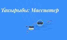 Copy of Такырыбы: Массивтер