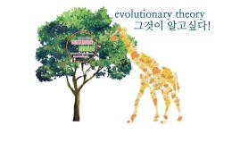 Copy of 종의 분화와 진화론