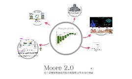 Moore 2.0 從半導體發展趨勢與技術瓶頸看台灣未來的機會