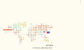 북한에 대한 여러나라의 인식