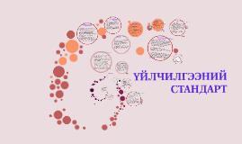 Copy of Copy of ҮЙЛЧИЛГЭЭНИЙ СТАНДАРТ