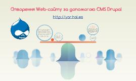 створення CMS Drupal
