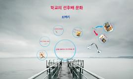한국어 130a 발표