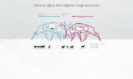 Copy of Монгол орны бэлчээрийн газар ашиглалт