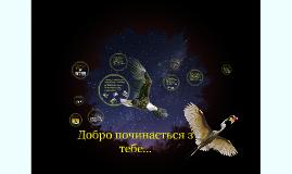 """""""Україно моя! Ти одна, як життя..."""""""