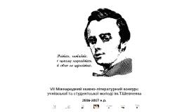 2016-2017 н.р  Міжнародний мовно-літературний конкурс учнівської та