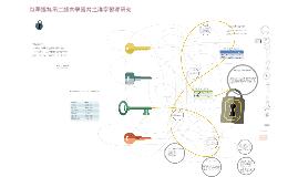 以華語為第二語言學習者之漢字習得研究