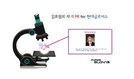 Copy of 김효원의 자기 PR for 현대글로비스