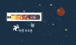 1-1-2. 우주의 탄생과 원자의 형성