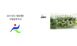 2017년도 대성재단 사업실적 보고