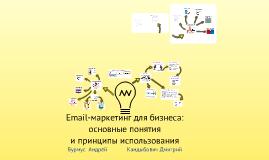 БИФ-12 Email-маркетинг для бизнеса: основные понятия и принципы использования