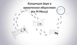 """Концепция """"дара"""" в архаических обществах по М. Моссу"""