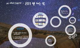 Copy of 윤동주-별 헤는 밤