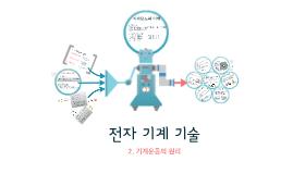 기계운동의 원리~캠
