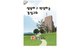 예배시간소개(2017하반기새가족페스티벌)