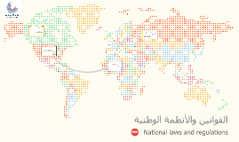 National laws and regulations  and