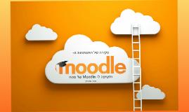 סקירה של התפתחות ה- Moodle וחשיפה ל-  Moodle של מטח