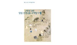 복사본 - 2014 2학년 2반 자기소개