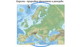 Европа - Релеф