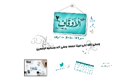واقع الأوقاف التنموية، الآفاق والتحديات التي تواجه النظار - د. عبد الله العمراني