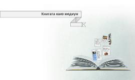 Copy of Книгата како медиум
