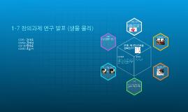 복사본 - 1-7 창의과제 연구 발표 (생물 물리)
