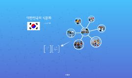 대한민국의 식문화