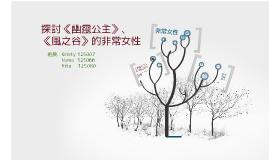 Copy of Copy of Copy of Hayao Miyazaki Research