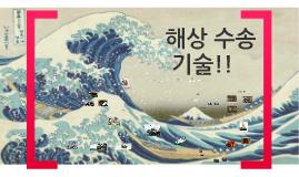Copy of 해양수송기술