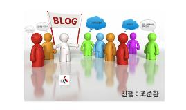 블로그 운영방법